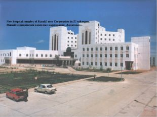 New hospital complex of Kazakһmys Corporation in Zһezkazgan. Новый медицински