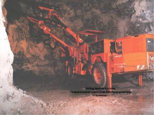 Drilling machine in a mine. Гидравлическая самоходная бурильная установка «Па