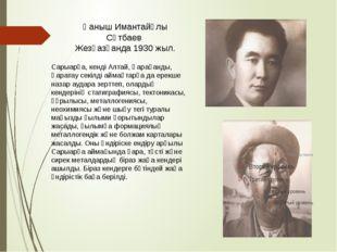 Қаныш Имантайұлы Сәтбаев Жезқазғанда 1930 жыл. Сарыарқа, кенді Алтай, Қараған