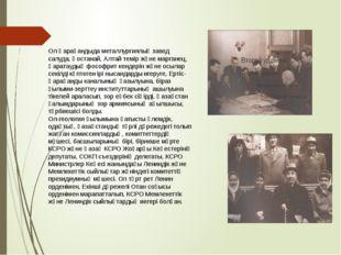 Ол Қарағандыда металлургиялық завод салуда, Қостанай, Алтай темір және марган