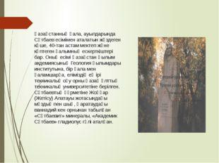 Қазақстанның қала, ауылдарында Сәтбаев есімімен аталатын жүздеген көше, 40-та