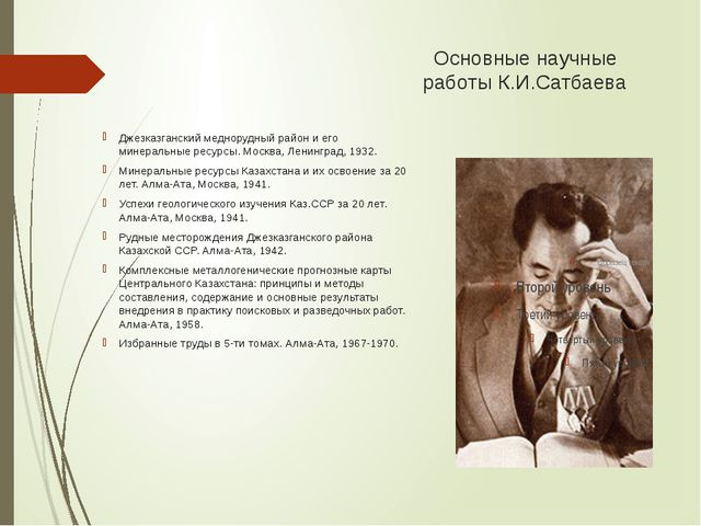 Основные научные работы К.И.Сатбаева Джезказганский меднорудный район и его м...