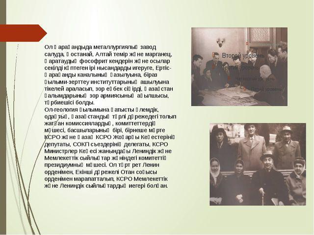 Ол Қарағандыда металлургиялық завод салуда, Қостанай, Алтай темір және марган...