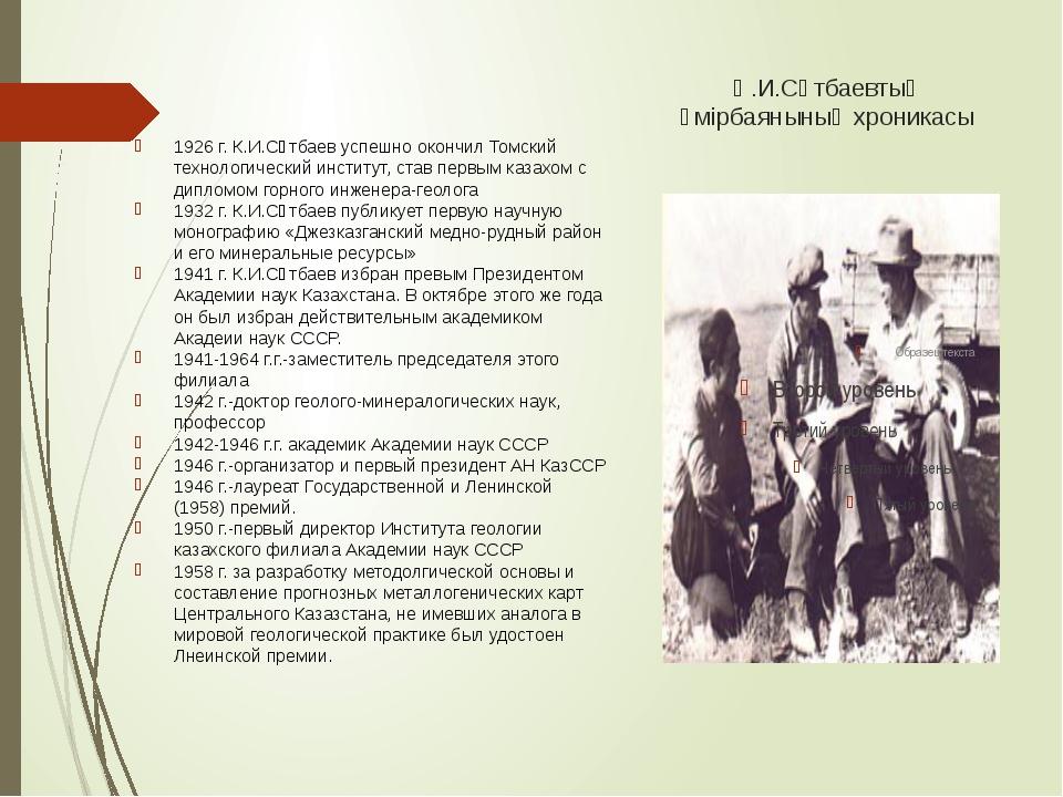 Қ.И.Сәтбаевтың өмірбаянының хроникасы 1926 г. К.И.Сәтбаев успешно окончил Том...
