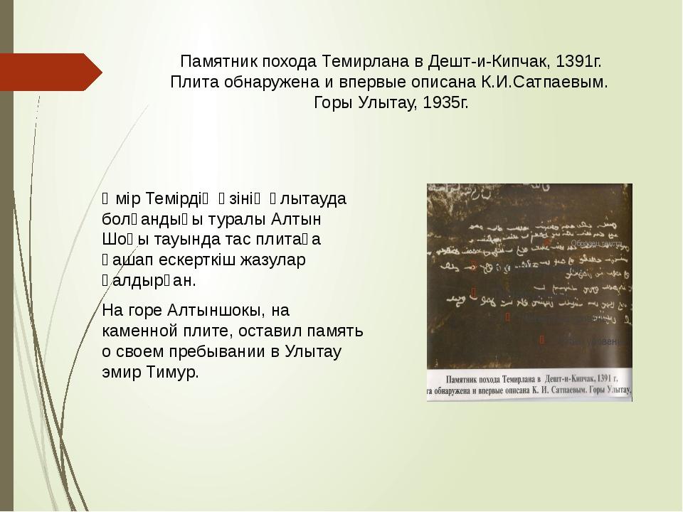 Памятник похода Темирлана в Дешт-и-Кипчак, 1391г. Плита обнаружена и впервые...