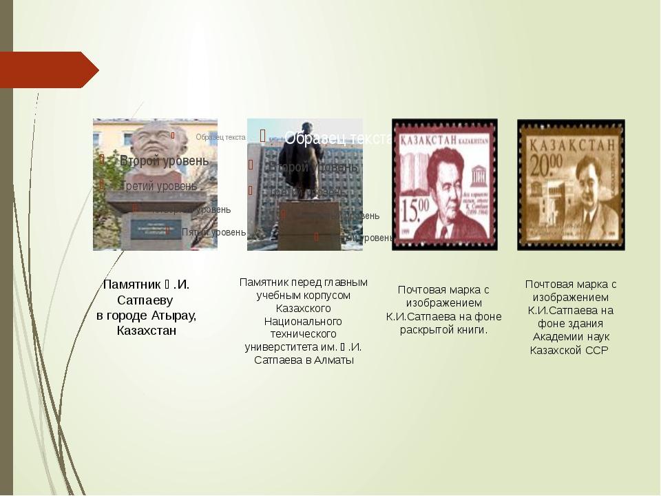 Памятник Қ.И. Сатпаеву в городе Атырау, Казахстан Памятник перед главным учеб...