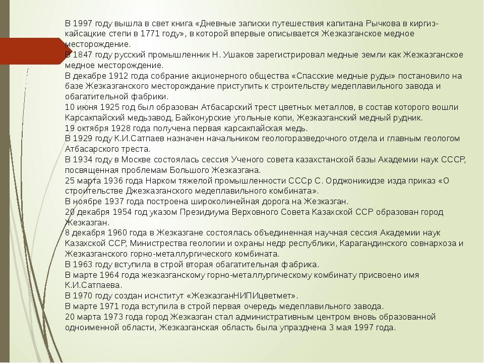 В 1997 году вышла в свет книга «Дневные записки путешествия капитана Рычкова...