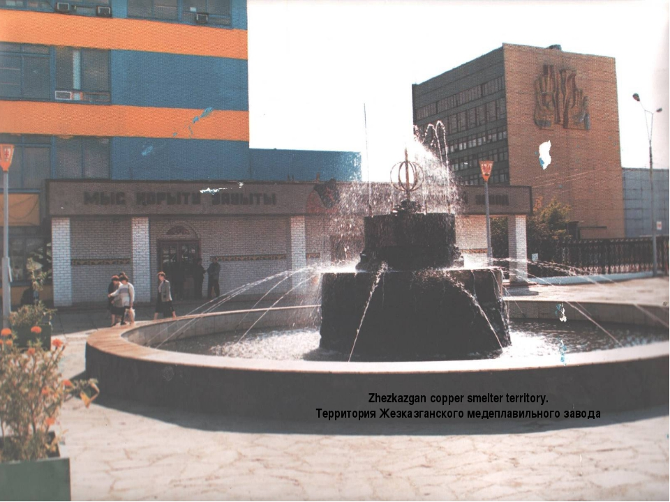 Zhezkazgan copper smelter territory. Территория Жезказганского медеплавильног...