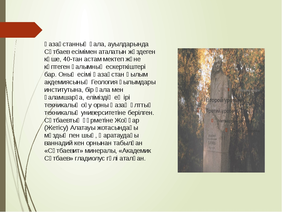 Қазақстанның қала, ауылдарында Сәтбаев есімімен аталатын жүздеген көше, 40-та...