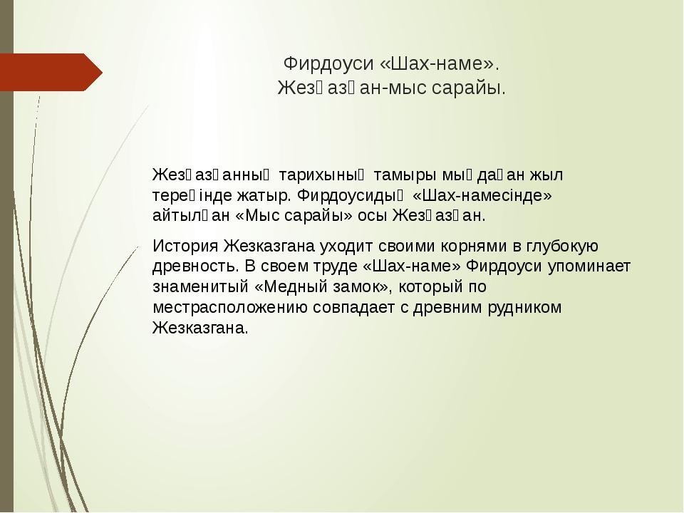 Фирдоуси «Шах-наме». Жезқазған-мыс сарайы. Жезқазғанның тарихының тамыры мыңд...