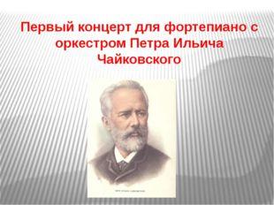 Первый концерт для фортепиано с оркестром Петра Ильича Чайковского