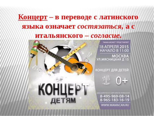Концерт –в переводе с латинского языка означаетсостязаться,а с итальянског...