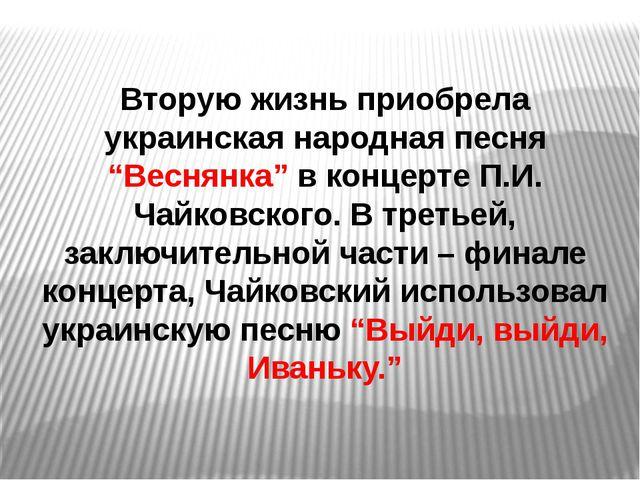 """Вторую жизнь приобрела украинская народная песня """"Веснянка"""" в концерте П.И. Ч..."""