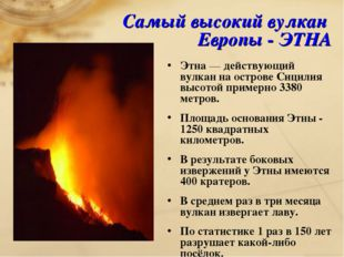 Самый высокий вулкан Европы - ЭТНА Этна — действующий вулкан на острове Сицил