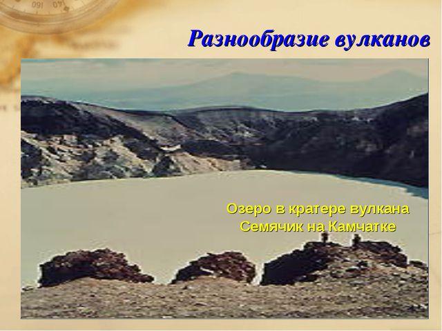 Разнообразие вулканов Озеро в кратере вулкана Семячик на Камчатке