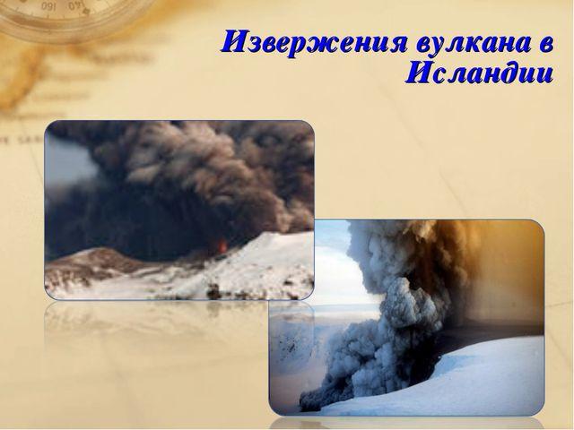 Извержения вулкана в Исландии
