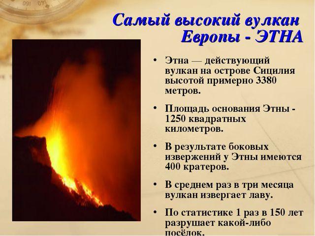 Самый высокий вулкан Европы - ЭТНА Этна — действующий вулкан на острове Сицил...