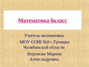 Математика 6класс Учитель математики МОУ СОШ №9 г.Троицка Челябинской области