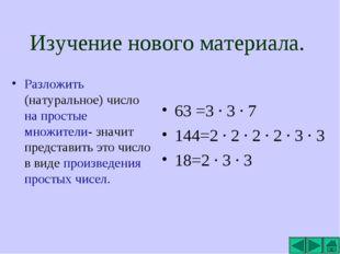 Изучение нового материала. Разложить (натуральное) число на простые множители