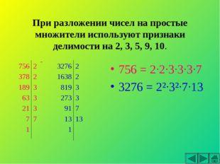 При разложении чисел на простые множители используют признаки делимости на 2,