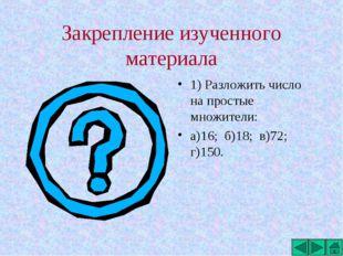 Закрепление изученного материала 1) Разложить число на простые множители: а)1