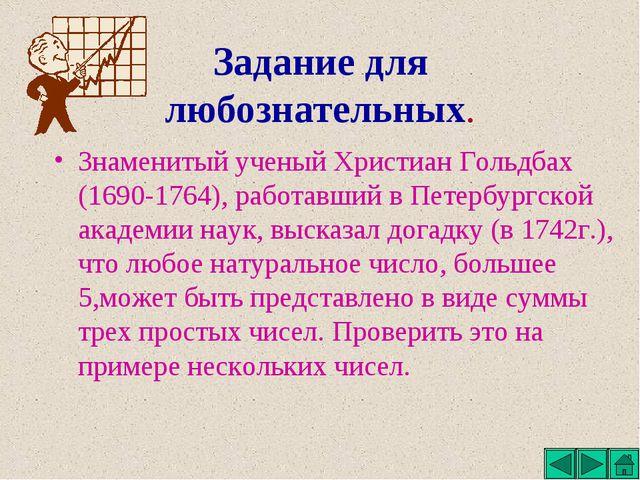 Задание для любознательных. Знаменитый ученый Христиан Гольдбах (1690-1764),...