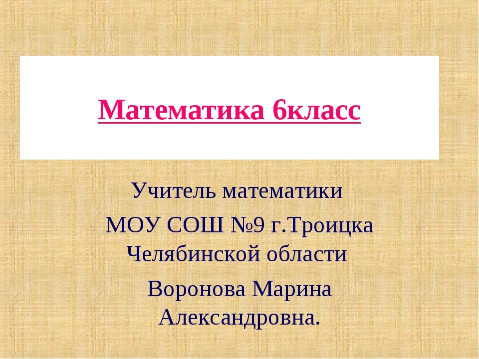 Математика 6класс Учитель математики МОУ СОШ №9 г.Троицка Челябинской области...