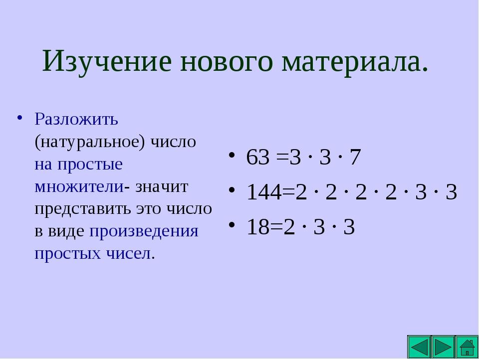 Изучение нового материала. Разложить (натуральное) число на простые множители...