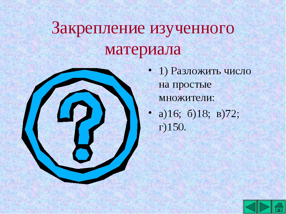 Закрепление изученного материала 1) Разложить число на простые множители: а)1...