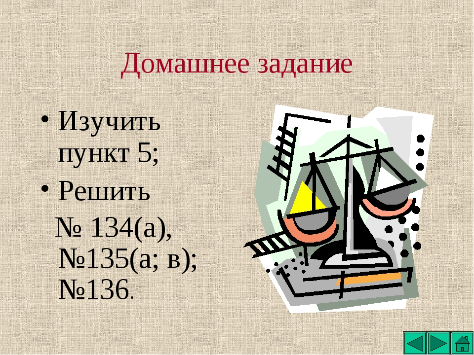 Домашнее задание Изучить пункт 5; Решить № 134(а), №135(а; в); №136.