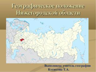 Географическое положение Нижегородской области Выполнила: учитель географии К