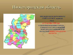 Нижегородская область ПРЕЗИДИУМОМ ВЕРХОВНОГО СОВЕТА РСФСР подписан УКАЗ от 22