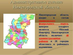 Административное деление Нижегородской области. Нижегородская область входит