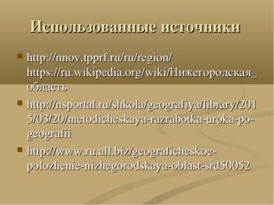 Использованные источники http://nnov.tpprf.ru/ru/region/ https://ru.wikipedia