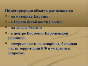 Нижегородская область расположена: - на материке Евразия; - в Европейской час