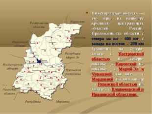 Нижегородская область — это одна из наиболее крупных центральных областей Рос