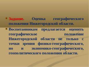 Задание. Оценка географического положения Нижегородской области. Воспитанника