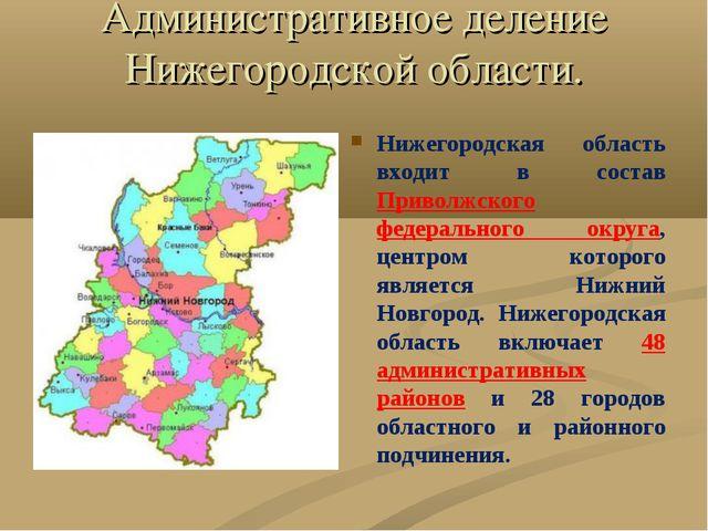 Административное деление Нижегородской области. Нижегородская область входит...