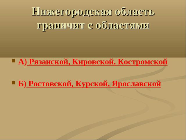 Нижегородская область граничит с областями А) Рязанской, Кировской, Костромск...