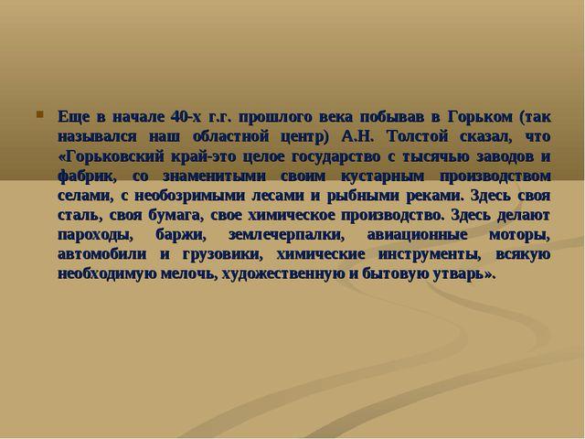 Еще в начале 40-х г.г. прошлого века побывав в Горьком (так назывался наш обл...