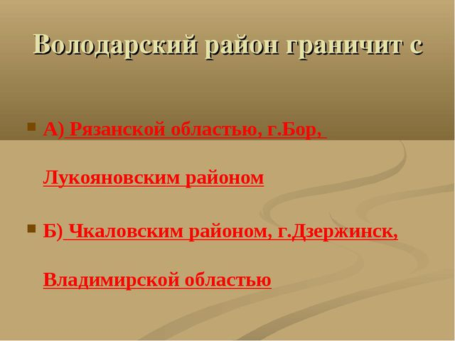 Володарский район граничит с А) Рязанской областью, г.Бор, Лукояновским район...