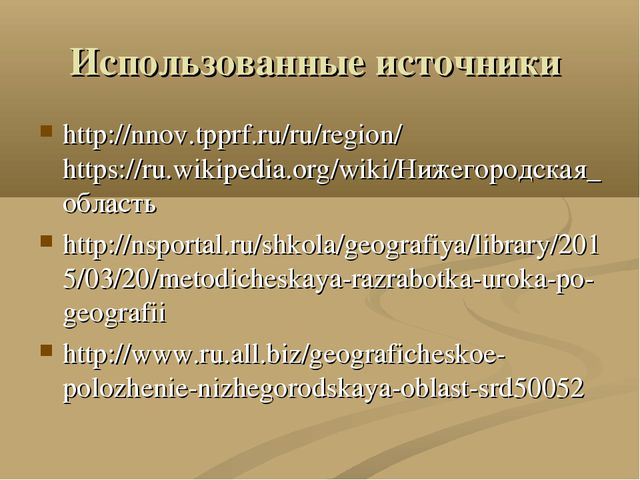 Использованные источники http://nnov.tpprf.ru/ru/region/ https://ru.wikipedia...
