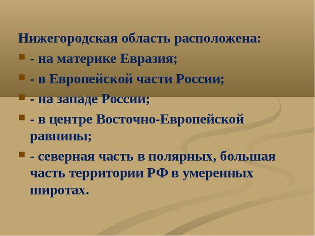 Нижегородская область расположена: - на материке Евразия; - в Европейской час...