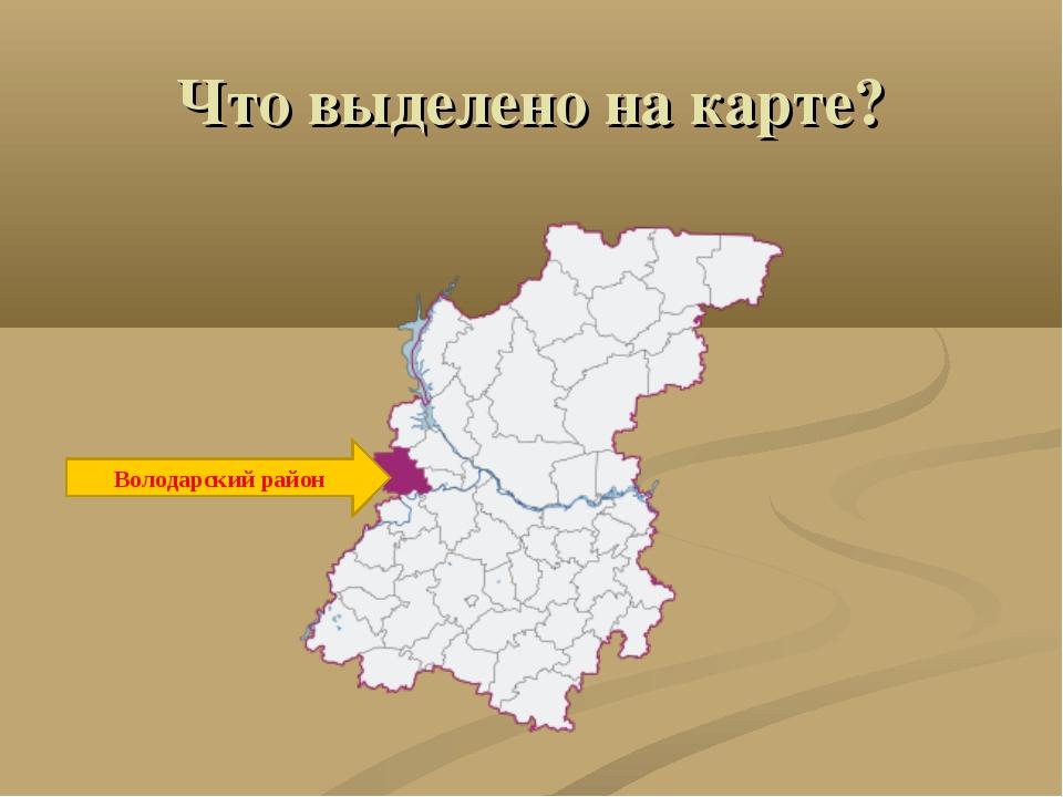 Что выделено на карте? Володарский район