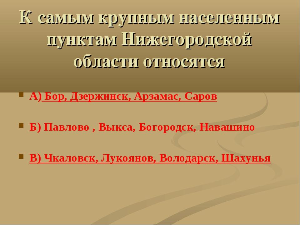 К самым крупным населенным пунктам Нижегородской области относятся А) Бор, Дз...