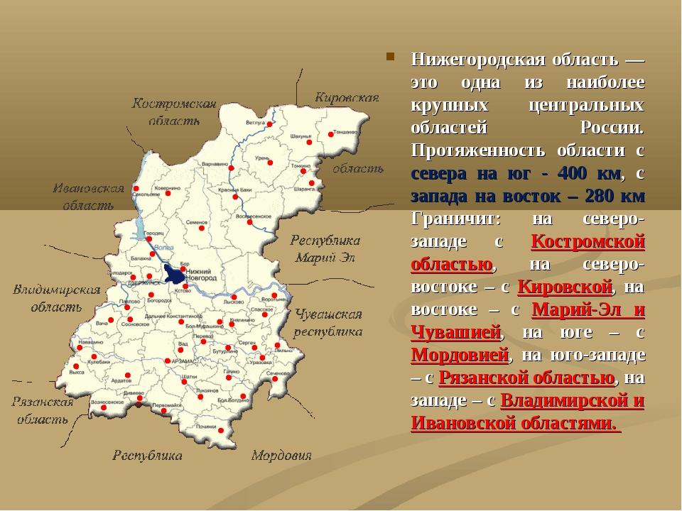 Нижегородская область — это одна из наиболее крупных центральных областей Рос...