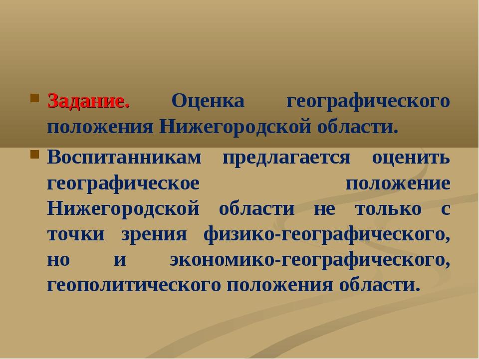 Задание. Оценка географического положения Нижегородской области. Воспитанника...