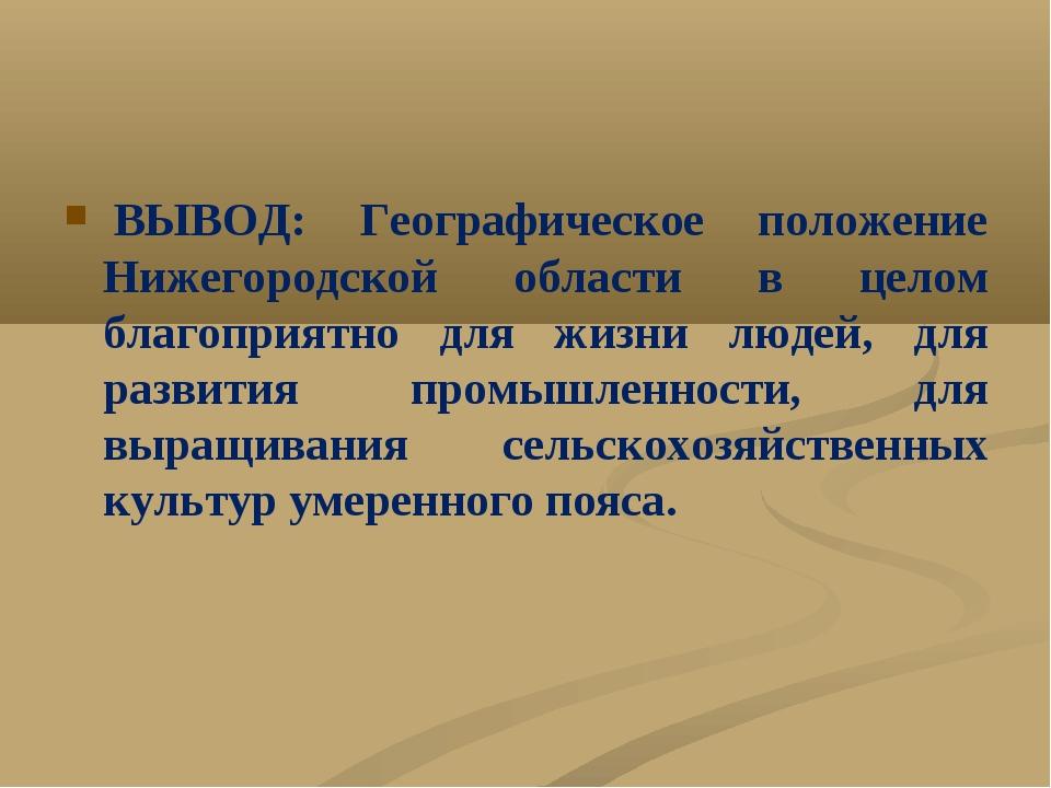ВЫВОД: Географическое положение Нижегородской области в целом благоприятно д...