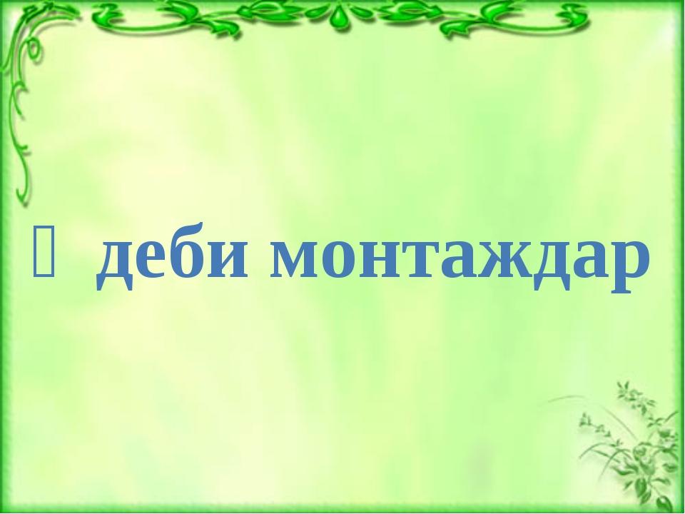 Әдеби монтаждар