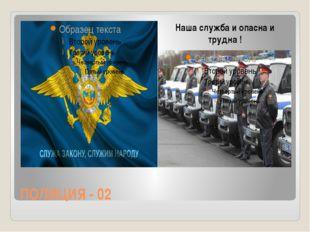 ПОЛИЦИЯ - 02 Наша служба и опасна и трудна !